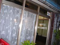 コーヒーマツモト3