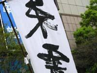 野毛大道芸2
