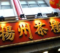 揚州茶楼看板