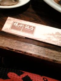 揚州茶楼はし袋