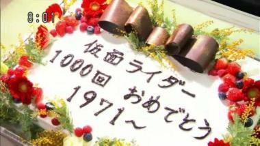 仮面ライダー1000回