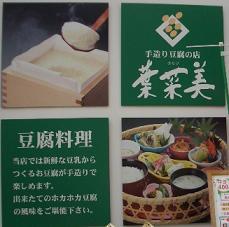 2.21.tofu.jpg