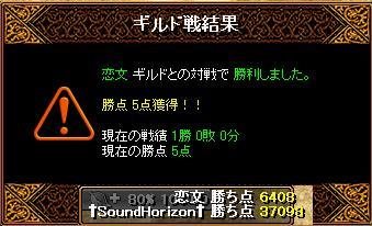 111218恋gv3