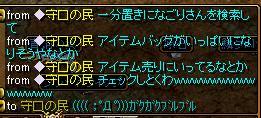 守口さん1202