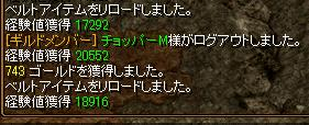 ログアウト1203