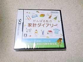 家計簿DS~。