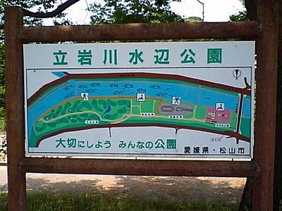 水辺公園案内板