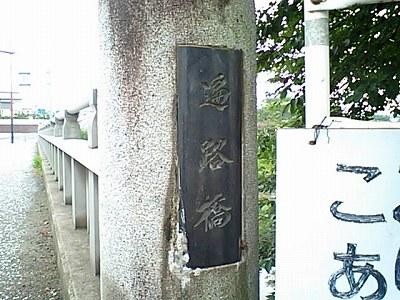 へんろ橋1