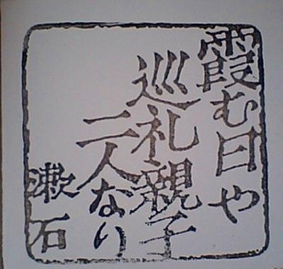 漱石の句のスタンプ