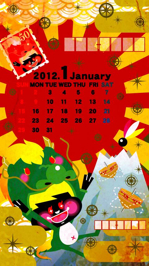 2012_1月カレンダー
