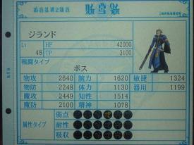 繝・う繝ォ繧コ・托シ抵シ搾シ托シ神convert_20111123200319