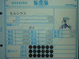繝・う繝ォ繧コ_convert_20111123200258