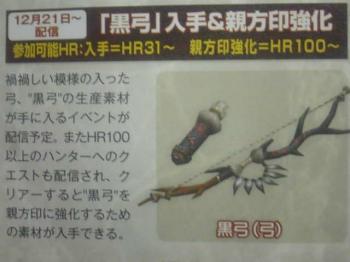 鮟貞シ点convert_20111201203959