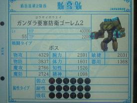 繝・う繝ォ繧コ・托シ厄シ搾シ棒convert_20111225143632
