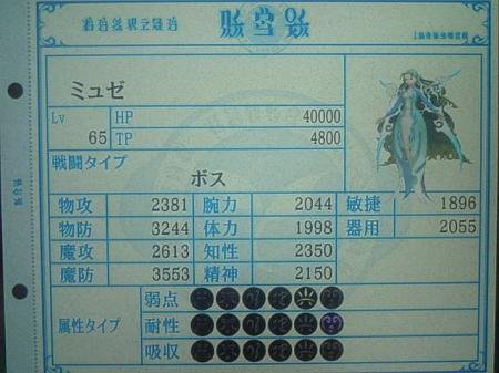 繝・う繝ォ繧コ・托シ厄シ搾シ論convert_20111225143710