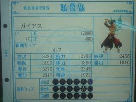 繝・う繝ォ繧コ・托シ厄シ搾シ托シ神convert_20111225143433
