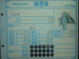 繝・う繝ォ繧コ・托シ厄シ搾シ托シ狙convert_20111225143452