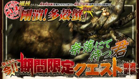 medama_quest_120404_gtkn_convert_20120407034420.jpg