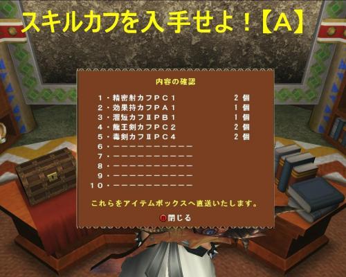 mhf_20120217_224025_359_convert_20120218182514.jpg