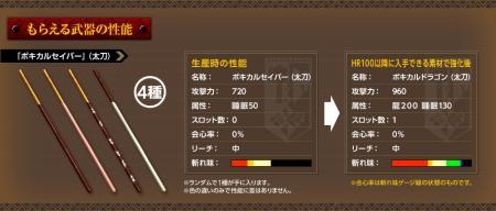 weapon_convert_20120222033815.jpg
