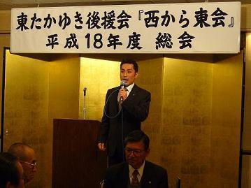 H18年総会