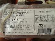 ヤギチーズ裏書き