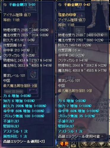 Normal+9≒彗星+4