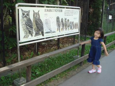 旭山動物園 ふくろうの前で