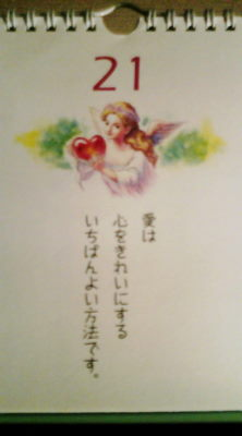 マザー・テレサ日めくりカレンダー