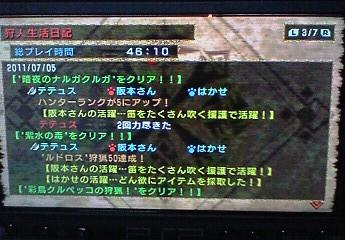 MHP3rd セカンドキャラギルドカード・プレイ時間