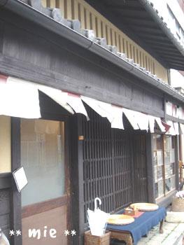 20061212町家cafe1