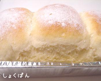 20070410shokupan1.jpg