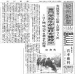 (060802)紀州新聞記事