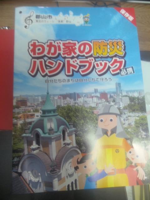 防災ハンドブック1