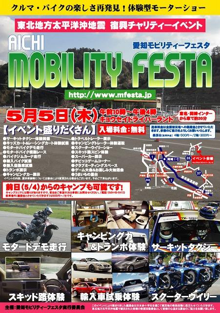 s-aich_mobility_festa《表》