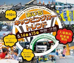 s-aichi-campingcar trend 2011