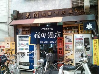 稲田酒店 (2)