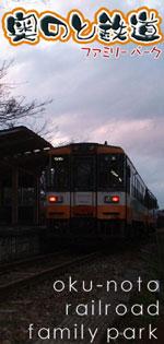 奥のと鉄道ファミリーパーク