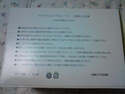ランコム カップ・ソーサー 011