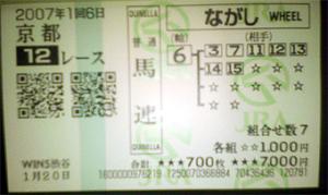 2007/01/20 京都12レース万馬券的中画像
