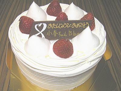 小春・Blueケーキ