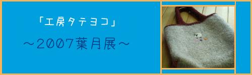 「工房タテヨコ」 ~2007葉月~