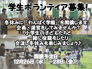 gakuseibosyu-1.jpg