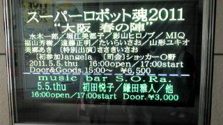 スーパーロボット魂ライブ2011 大阪春の陣