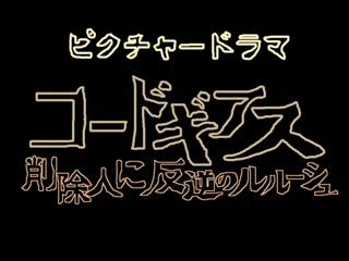 【MAD】コードギアス~削除人に反逆のルルーシュ~ピクチャードラマ