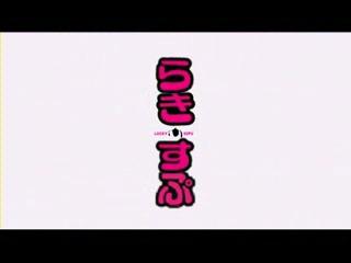 らき☆すぷ