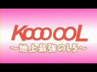 ひぐらしのなく頃に解 KOOOOOL~地上最強のL5~