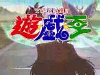 【遊戯王】 さくらんぼサップ
