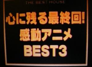 感動アニメベスト3