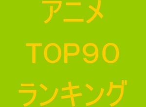 アニソンTOP90ランキング!!